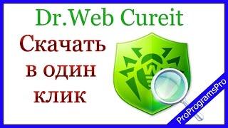 видео Dr.Web CureIt! скачать бесплатно
