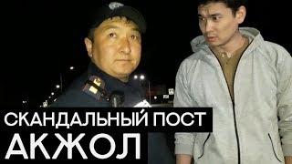 """СКАНДАЛЬНО ИЗВЕСТНЫЙ ПОСТ """"АКЖОЛ"""". SAFARI"""