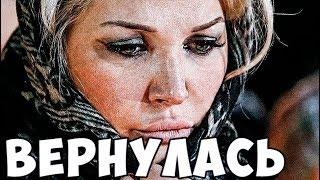 """""""Я очень страдала"""": Максакова тайно вернулась в Россию!"""