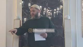 Шейх Хамзат Чумаков / отношение к женщине в Исламе.