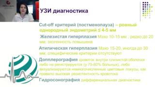 7 04 16 Гиперпластические процессы эндометрия 1