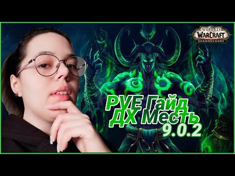 Гайд Охотник на Демонов Месть 9.0.2 // World Of Warcraft Shadowlands