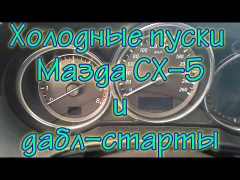 Mazda CX 5: Не заводится с первого раза