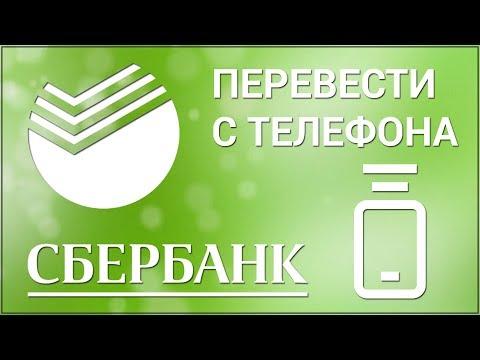 Как перевести деньги с телефона на карту сбербанк без комиссии