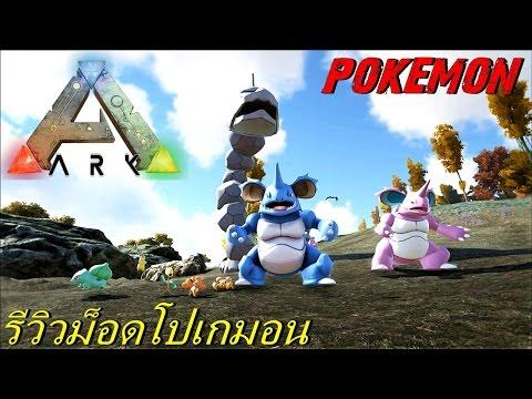 BGZ - ARK Pokemon รีวิวมอดโปเกมอน ARK POKEMON MOD