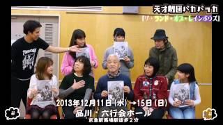 天才劇団バカバッカVol.12 『ザ・ランド・オブ・レインボウズ』 演出:...