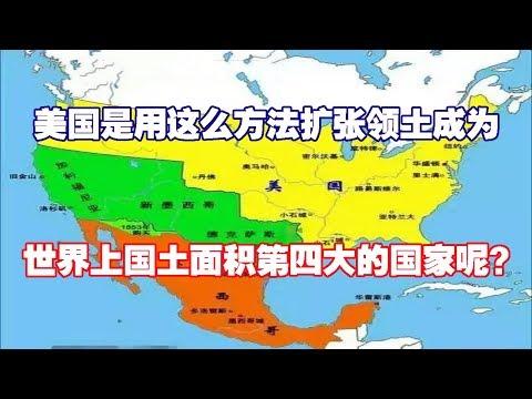 美国是用这么方法扩张领土成为世界上国土面积第四大的国家呢?