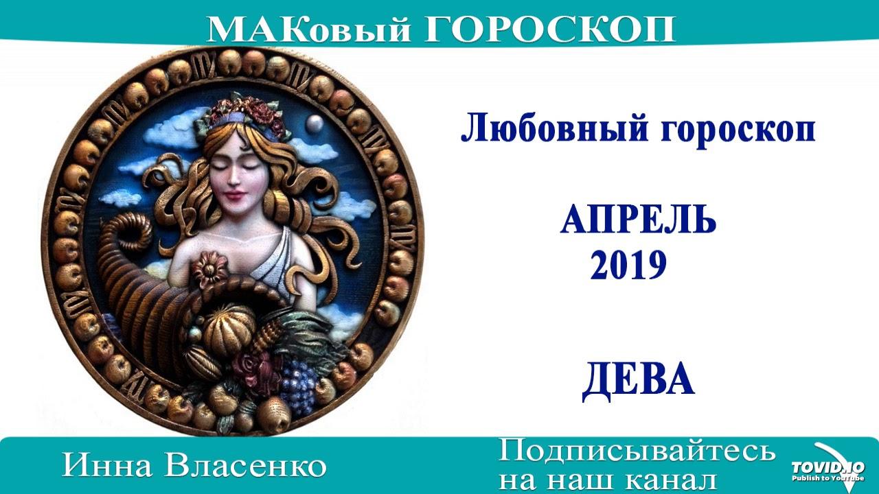 ДЕВА – любовный гороскоп на апрель 2019 года (МАКовый ГОРОСКОП от Инны Власенко)
