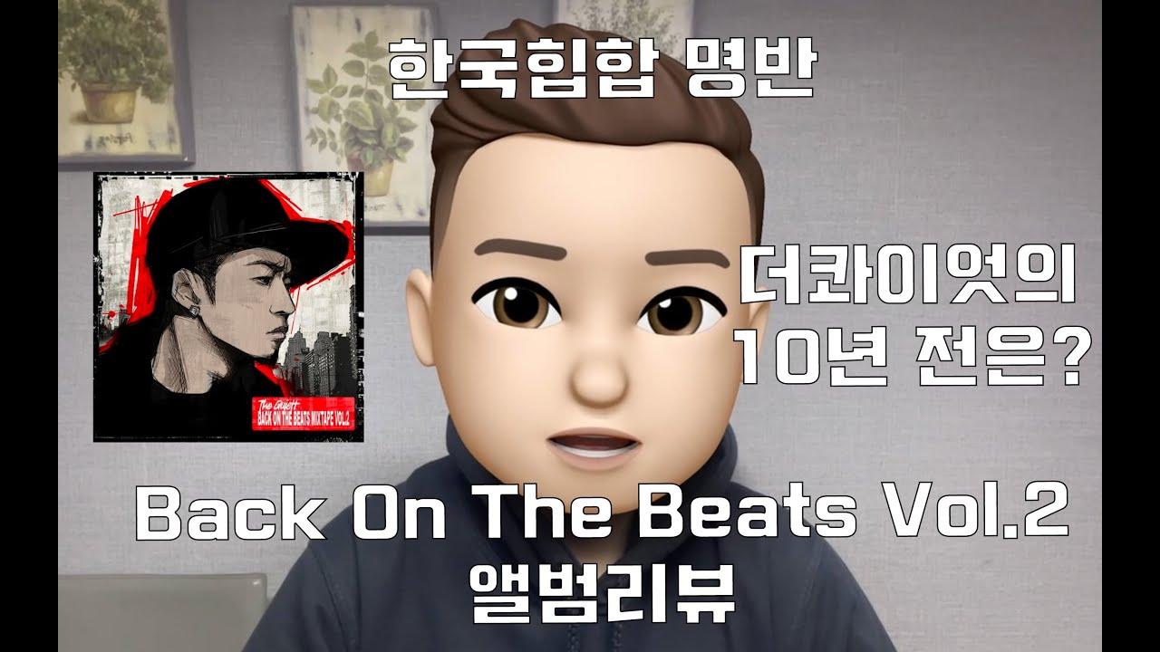 언컴의 소울뮤직 2화 - Back On The Beats Vol.2