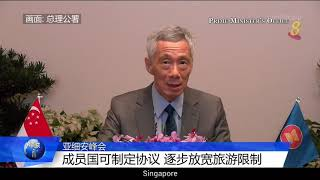 亚细安峰会 成员国可制定协议 逐步放宽旅游限制