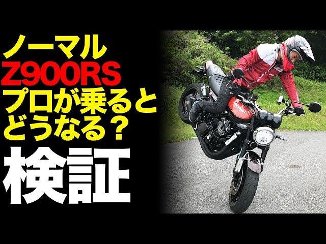 【検証】プロがノーマルバイクに乗ると何ができるのか?【Z900RS】