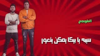 حاله واتس حمو بيكا وفيلو - مهرجان حمله فوق مدينتي