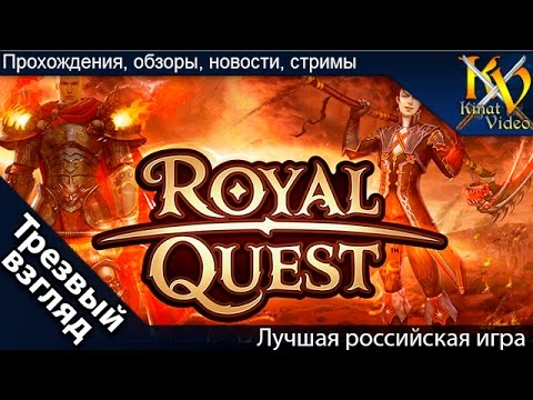 Royal Quest: Трезвый взгляд by Kinat (first look, обзор)