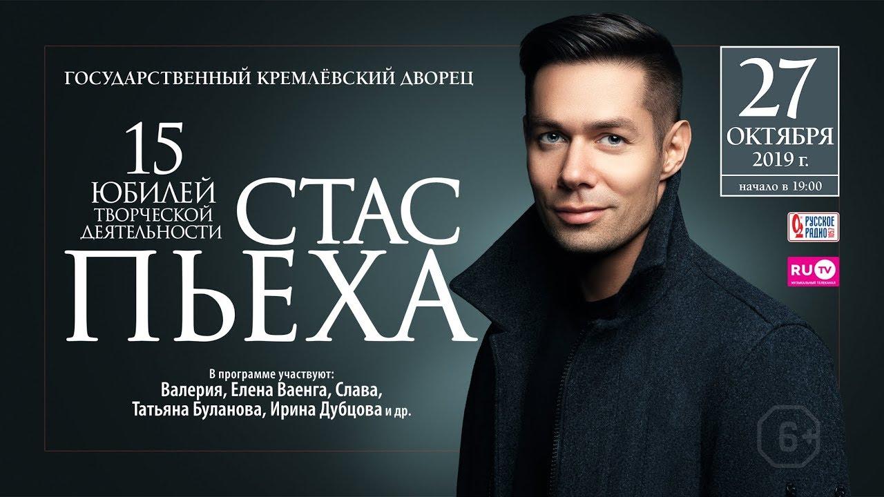 27 октября Юбилейный концерт Стаса Пьехи в Кремле