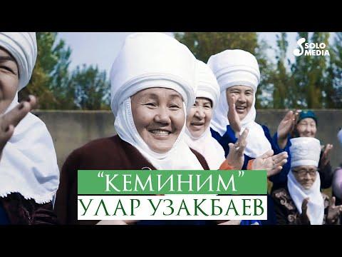 Улар Узакбаев - Кеминим