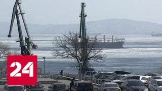 Смотреть видео Резиденты свободный порт Владивосток создадут в Приморье две тысячи рабочих мест - Россия 24 онлайн