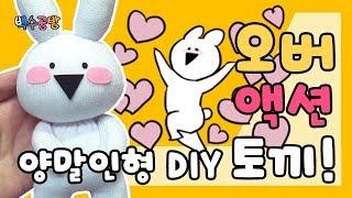 DIY 오버액션토끼 양말인형 만들기 How to make sock puppets - Extremely Rabbit