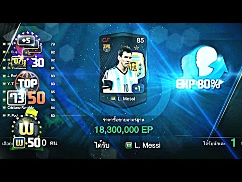 FIFA Online 3 Part 23 ของฟรีครบรอบ 2 ปี FIFA Online 3 By Mezarans