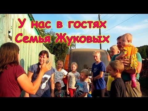 У нас в гостях семья блоггеров. Семья Жуковых. У них 8 детей! (09.19г.) Семья Бровченко.