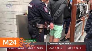 В Красногорске мужчина избил девушку-продавца на глазах у охраны - Москва 24