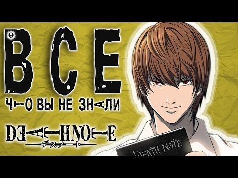 История Л-Рюзаки / History of Ryuzaki L   Death Note [HD]