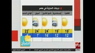 هذا الصباح | تعرف على حالة الطقس ودرجات الحرارة المتوقعة