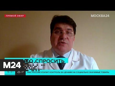 Врач-иммунолог рассказал о развитии ситуации с коронавирусом в России - Москва 24