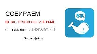 Парсинг информации с профилей инстаграм