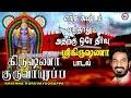 கிருஷ்ணா குருவாயூரப்பா | Hindu Devotional Songs Tamil | Sree Krishna Songs Tamil