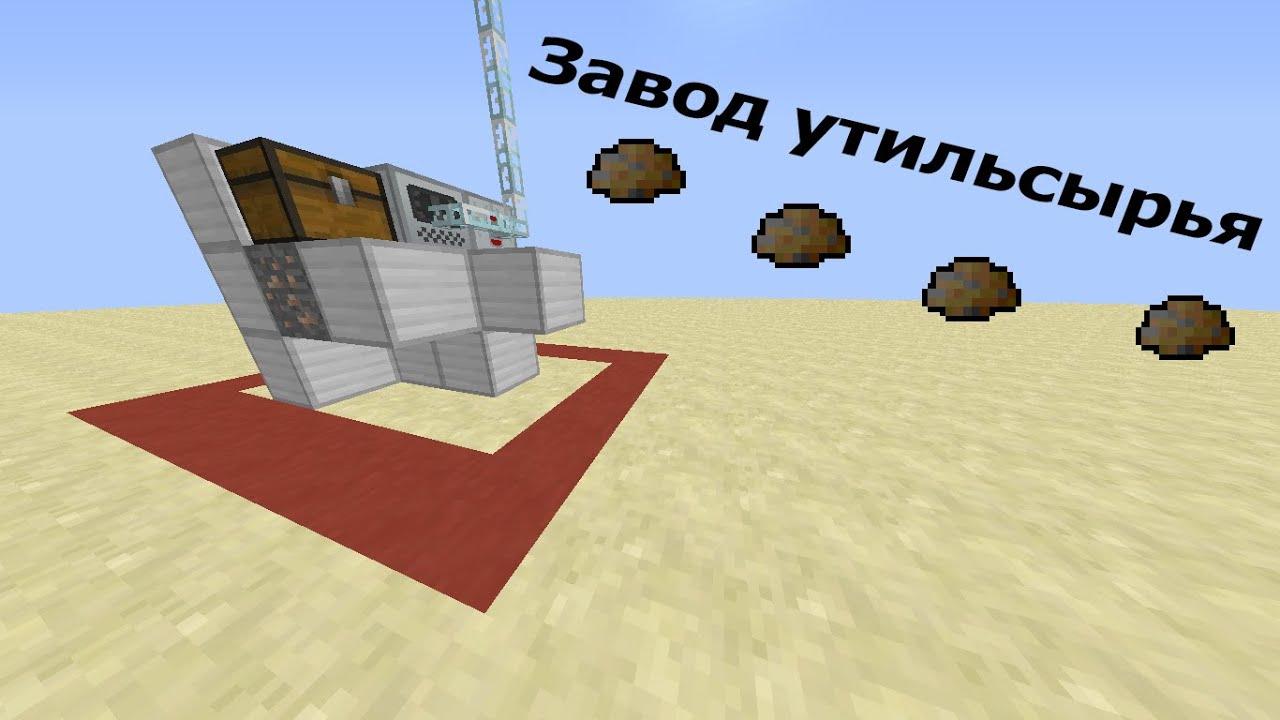 завод утильсырья в майнкрафт в моде ic2 #7