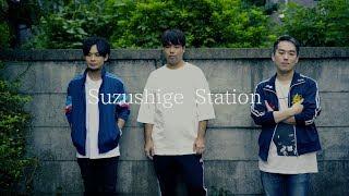 【MV】Suzushige Station (渋谷ジャパン HiROKi Geniway)