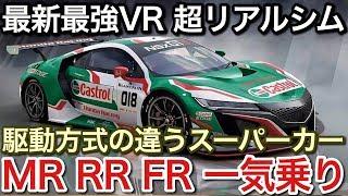 最新最強シミュレータ MR RR FR駆動方式の違いは?picar3