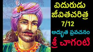 Vidurudu: Vidura, Neeti Charitra By Sri Chaganti 7/12 Telugu Pravachanam