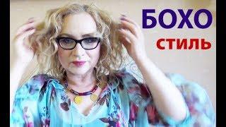 БОХО стиль 2019 для женщин 40+50+60+ Что модно летом?
