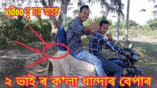 Two brothers have fun Today's Vlog Assamese free advice