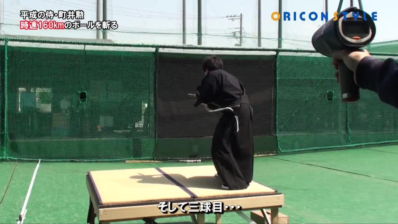 Самурај сече бејзбол топка со 160km/h