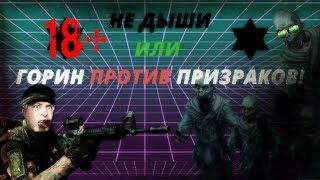 НЕ ДЫШИ — Русский трейлер (Субтитры, 2017) ГОРИН VS ПРИЗРАКИ