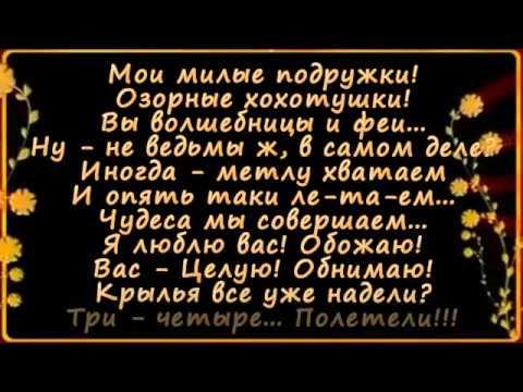 Катя Ростовцева - Подружки