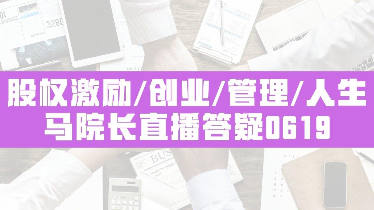 马方院长直播答疑0619之2【股权激励/创业/管理/人生】