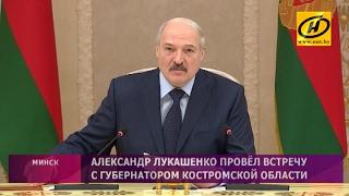 Президент Беларуси провёл встречу с губернатором Костромской области России