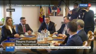 """Россия24: Главы молдавской """"Нашей партии"""" и ЛДПР договорились о сотрудничестве."""