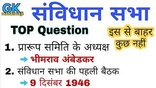 संविधान सभा TOP Question | Indian Constitution | Samvidhan Gk