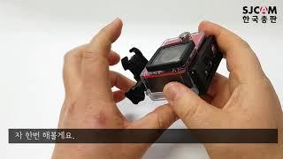 액션캠 방수케이스 사용방법 (SJ4000 시리즈)