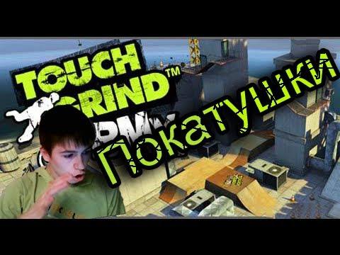 видео: Фристайл в touchgrind bmx [icamgame]