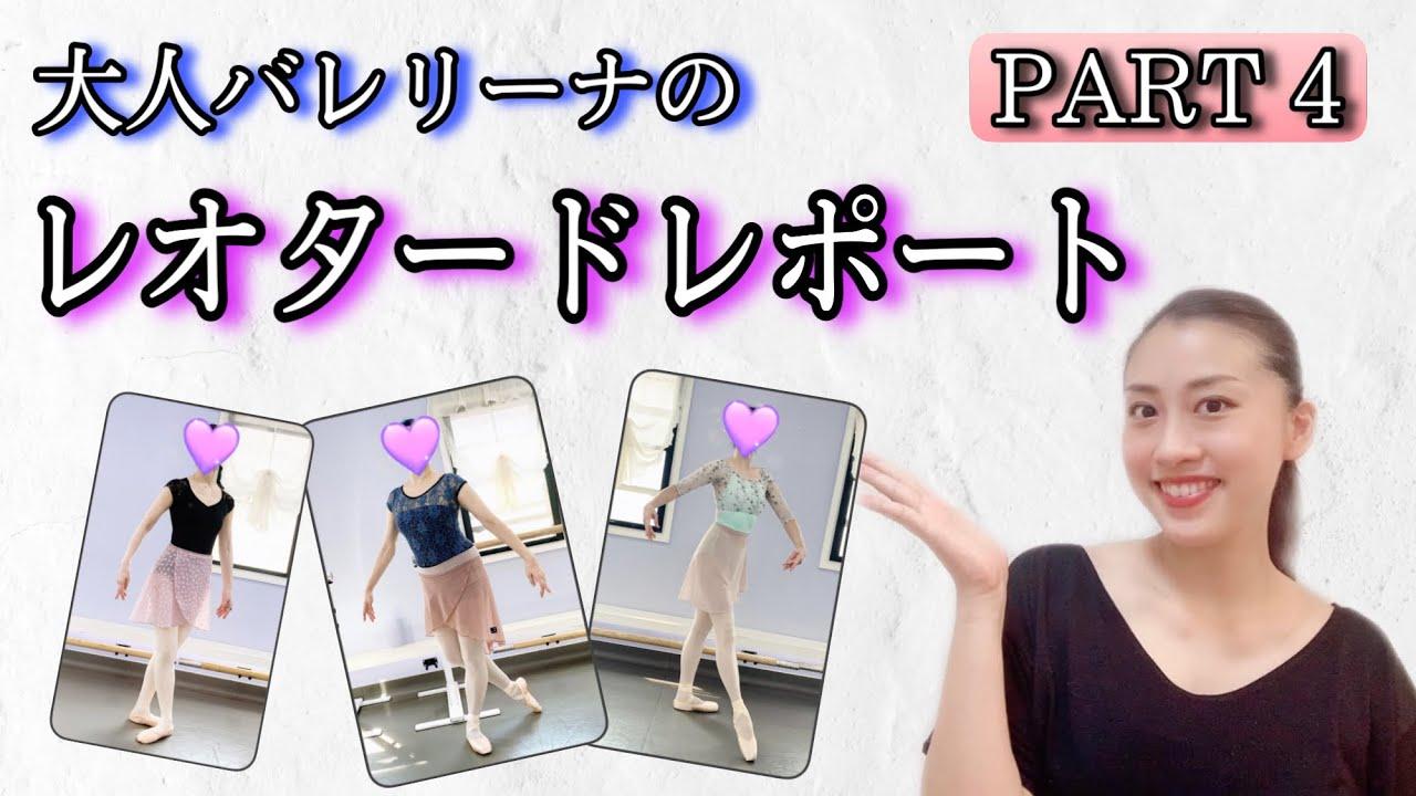 PART4【大人バレリーナのレオタードレポート!】