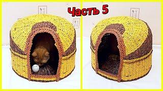 Плетение домика для кота из газетных трубочек 5! Запись трансляции!