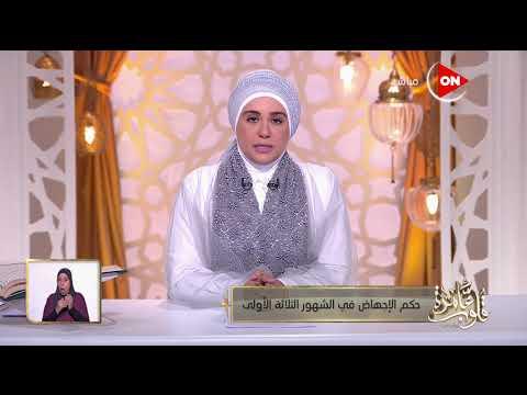 قلوب عامرة - د.نادية عمارة توضح حكم الإجهاض في الشهور الثلاثة الأولى