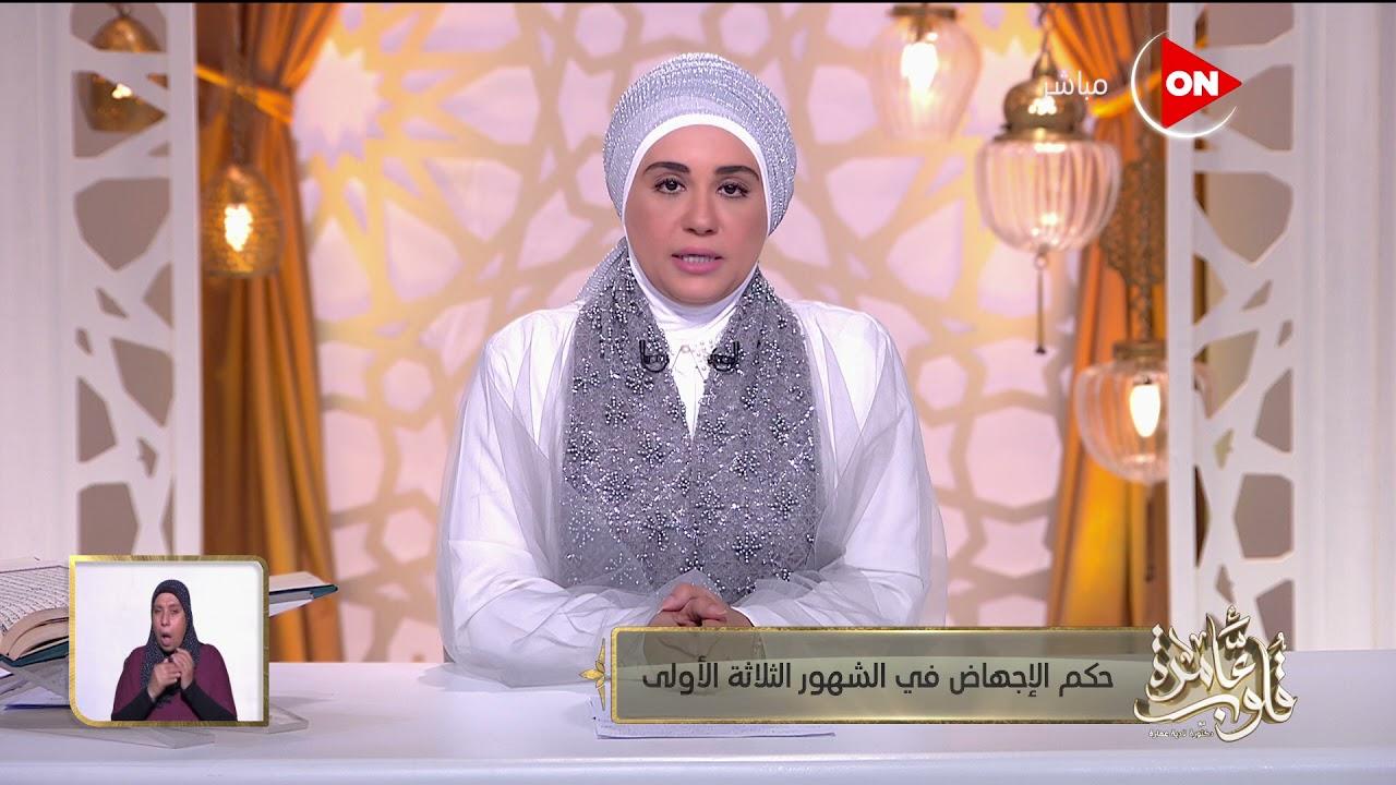 قلوب عامرة - د.نادية عمارة توضح حكم الإجهاض في الشهور الثلاثة الأولى  - 17:58-2021 / 4 / 15