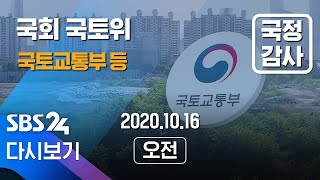 [다시보기] 10/16(금) 국회 국토교통위원회 국정감…
