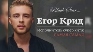 Егор Крид и Нюша-Самая самая